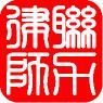 北京市联力律師事務所・北京市联力律师事务所